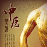 中医体质养生。