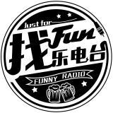 找乐电台Funny_Radio