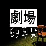 上海话剧艺术中心