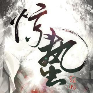 萧人凤 - 仙剑问情