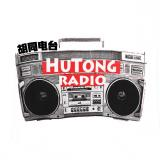 FM胡同电台
