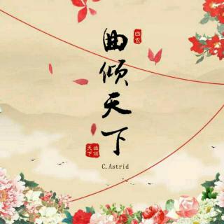辞仙曲 - 卡修、贰万
