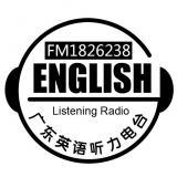 广东英语听力电台