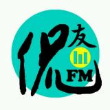 侃友儿FM