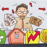远离投资理财陷阱