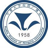 宁夏大学校园广播站