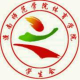 淮南师范学院体院电台