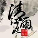 清江渡雨广播剧社