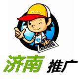 济南推平台