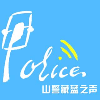山东警察学院2017级男二方队教官寄语