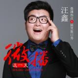 汪小鑫103.1