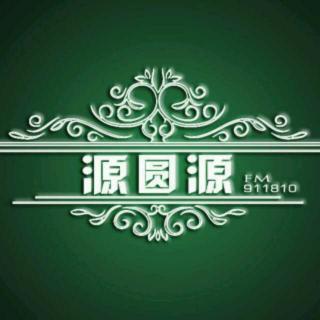 大话诛仙——电台一周年特别节目