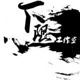 下限工作室荔枝小分队