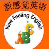 新感觉英语