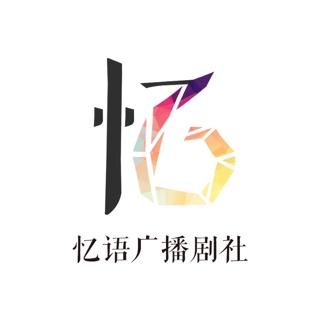 【忆语】华胥引之十三月 第二期 梦魇篇