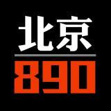 北京890