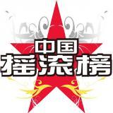 -中国摇滚榜-