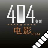 404观影小组