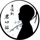王俊凯君心站_0921