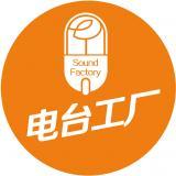 湖南电台——电台工厂