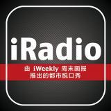 iRadio周末画报