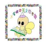 小蜜蜂英文绘本馆
