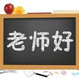 1061hello老师