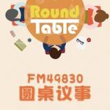 Round Table 圓桌議事