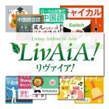 LivAiA日语广播
