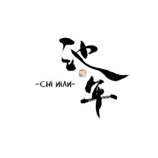 【剑三】藏剑·君心剑意