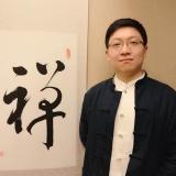 赵凯 袭明 传习师