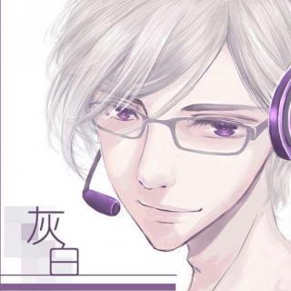 【翻唱】灰白-素颜