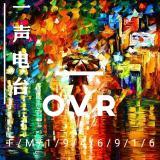 山西医科大学微电台OVR