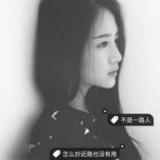 陈涵(蓝瘦 香菇😭)