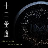 UNI-Radio《十二星座》