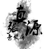 张真源音频库