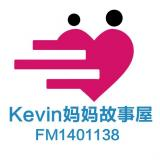 Kevin妈妈☺