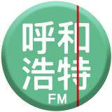 呼和浩特FM