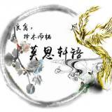 莫思轩语广播剧社团