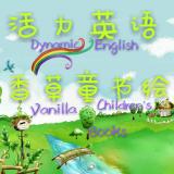 活力英语香草童书绘