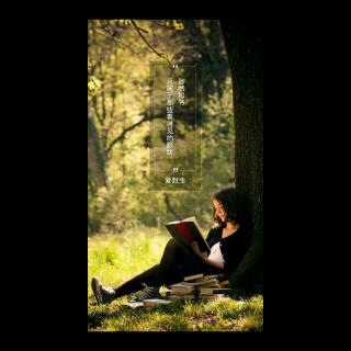 【读书】游转属于你的圈子3-为别人的需要做件事