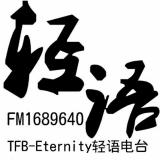 TFB-Eternity轻语电台