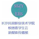 长沙民政莘莘之音&EBS