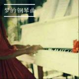 梦的钢琴曲