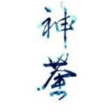 盗听荼说_凤于九歌