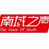 南域之声独立音乐厂牌