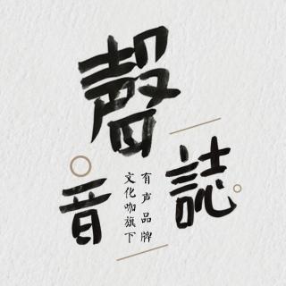 浩然爸爸的国学课(三字经42)