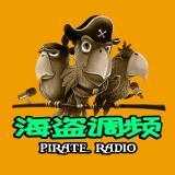 海盗调频楠哥