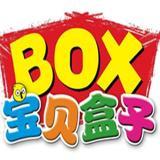 宝贝盒子BOX