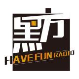 黑方HaveFun电台